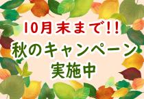 2019_秋のキャンペーンサイド