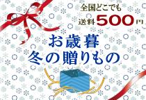 2019_サイド_冬のギフト