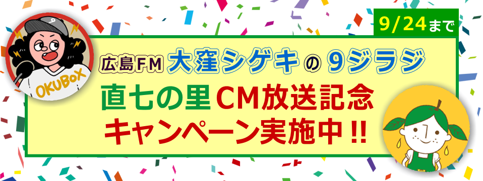 2020CM放送記念head