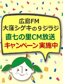 2020CM放送記念サイド