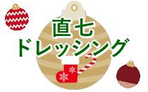 2020クリスマス_ドレッシング