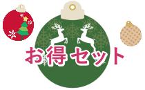 2020クリスマス_お得