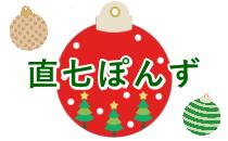 2020クリスマス_ぽんず