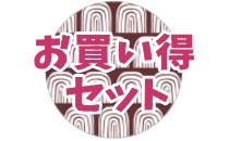 2021バレンタイン_お得セット