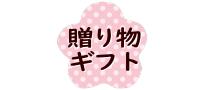 3月_ギフト
