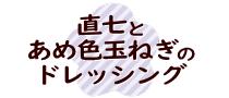 3月_玉ドレ