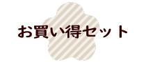 3月_お得