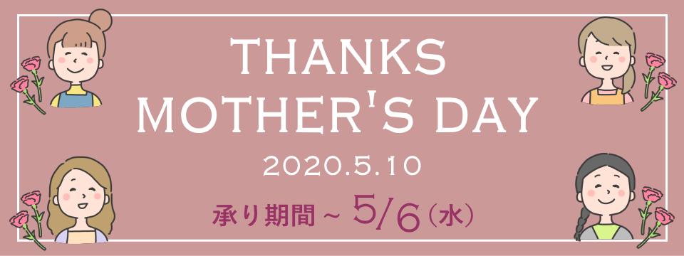 2020母の日_head