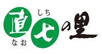 直七の里 新ロゴ