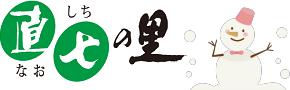 直七の里ロゴ002